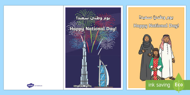 National day greeting card writing template arabicenglish uae national day greeting card writing template arabicenglish uae national day national day m4hsunfo