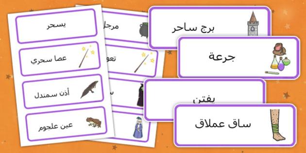 بطاقات كلمات سحرية - كلمات سحرية، موارد تعليمية، وسائل تعليمية