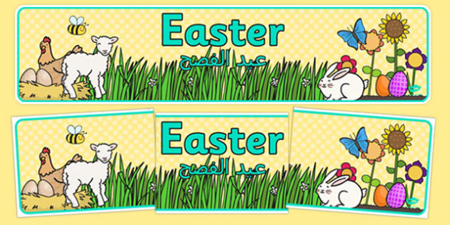 Easter Display Banner Arabic Translation - arabic, Easter Topic, Easter Banner, Happy Easter Banner, Easter Topic, Foundation, KS1, Easter, Easter resource, Easter teaching resource, Easter Display