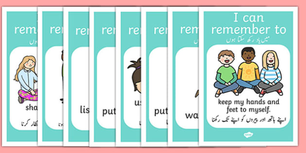 Good Manners Posters Urdu Translation - urdu, Good manners, good behaviour, class management, behaviour management, SEN, put away, tidy up, share, hands up, polite, indoor voice