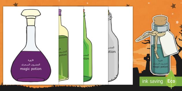 Editable Halloween Potion Bottles (A4) Arabic/English - Editable Halloween Potion Bottles (A4) - Editable Halloween Potion Bottles, potion, bottle, A4, disp