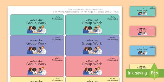 Maths \'Group Work\' Stickers Arabic/English - Marking, Feedback