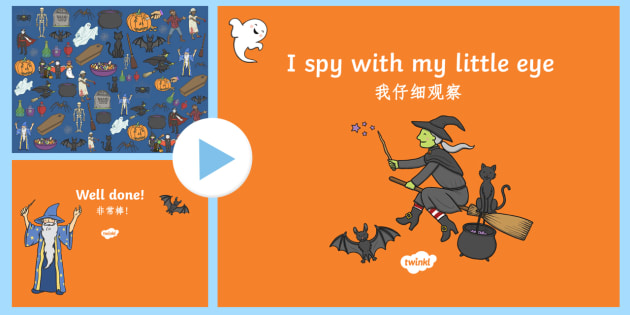 Halloween I Spy Activity Sheet and PowerPoint Lesson Pack English/Mandarin Chinese - halloween, I spy, activity,worksheet, EAL