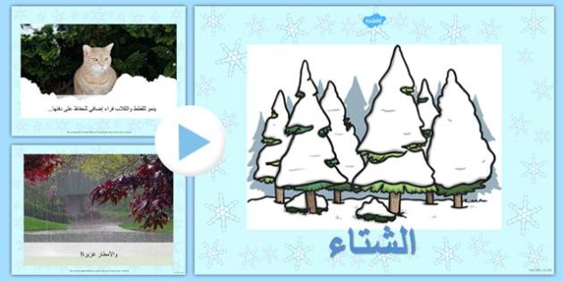 بوربوينت معلومات عن الشتاء - الشتاء، فصول السنة، وسائل تعليمية