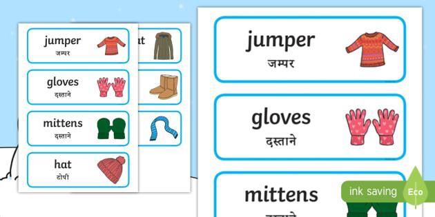 Winter Clothes Word Cards English/Hindi - Winter, Clothes, Word, Cards