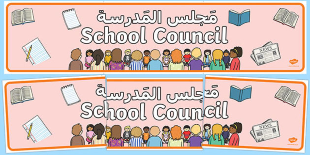 School Council Display Banner Arabic/English