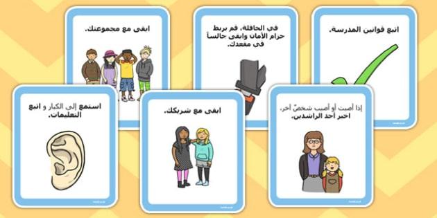 بطاقات  قواعد الرحلة المدرسية - الرحلات المدرسية