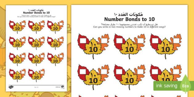Autumn Leaf Number Bonds to 10 Activity Sheet Arabic Translation-Arabic-translation
