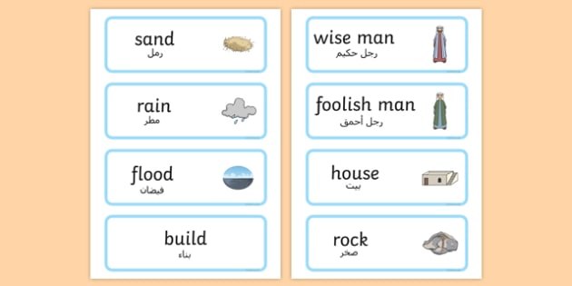 The Wise Man and the Foolish Man Word Cards Arabic Translation - arabic