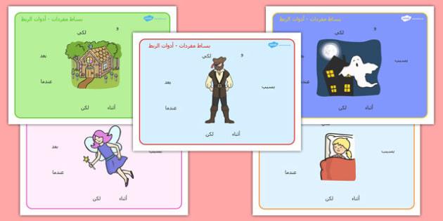 بساط كلمات أدوات ربط الجمل - وسائل تعليمية، موارد تعليمية