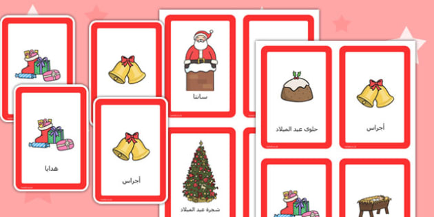 لعبة عيد الميلاد للمطابقة - مود تعليمية، وسائل تعليمية