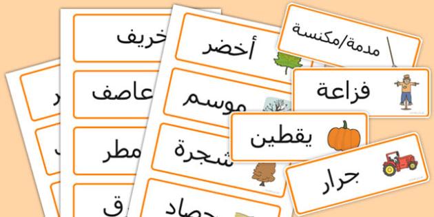 مفردات موضوع الخريف - الخريف، فصل الخريف، وسيلة تعليمية