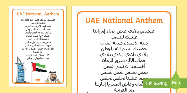 UAE National Anthem Arabic A2 Display Poster