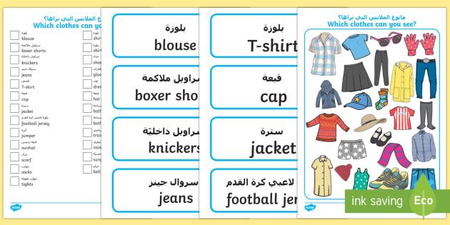 Clothes I Spy Worksheet / Activity Sheet Arabic Translation