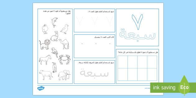 ورقة عمل رقم 1 بالعربي
