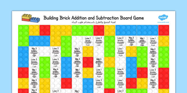 Building Brick Addition and Subtraction Board Game Arabic Translation - arabic, building brick, addition, subtraction
