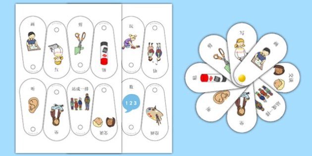 New EAL Starter Instruction Fans Chinese Mandarin - 基本,指令,课堂用语,扇形,卡片