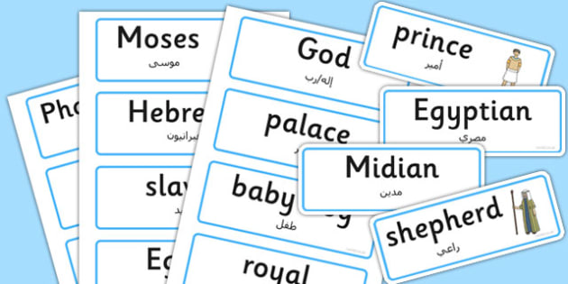 Moses Word Cards Arabic Translation - arabic, moses, word cards