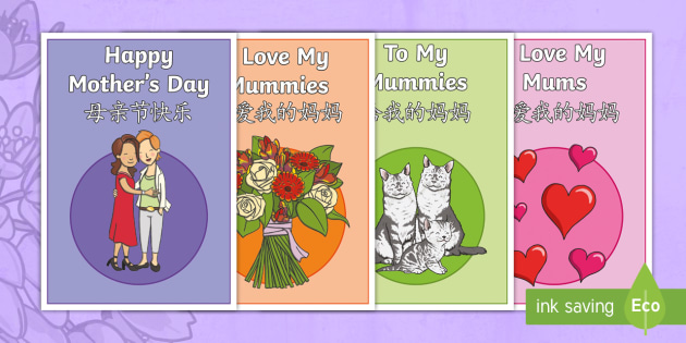 Happy mothers day mummies greetings cards englishmandarin happy mothers day mummies greetings cards englishmandarin chinese m4hsunfo