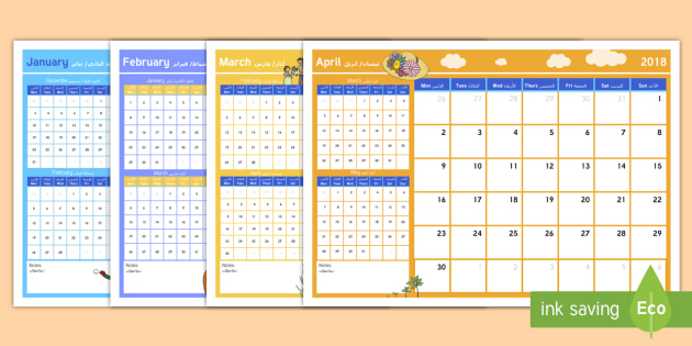 2018 themed display calendar english arabic 2018 themed display calendar 2018 calendar
