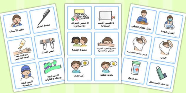 بطاقات عن الروتين اليومي لذوي الاحتياجات التعليمية الخاصة