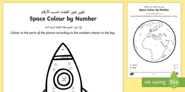 Space Colour By Numbers Dots Activity Sheet Arabic/English