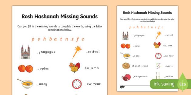 Rosh Hashanah Missing Sounds Activity Sheet, worksheet