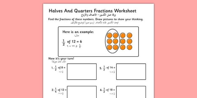Halves and Quarters Fractions Worksheets Arabic Translation - arabic, fraction, numeracy