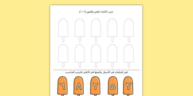 نشاط صيفي لقص ولصق أعداد بالترتيب 1-10 - الأعداد، ترتيب أعداد