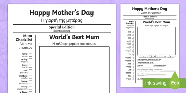 Mother S Day Newspaper Template Cards English Greek Mothers