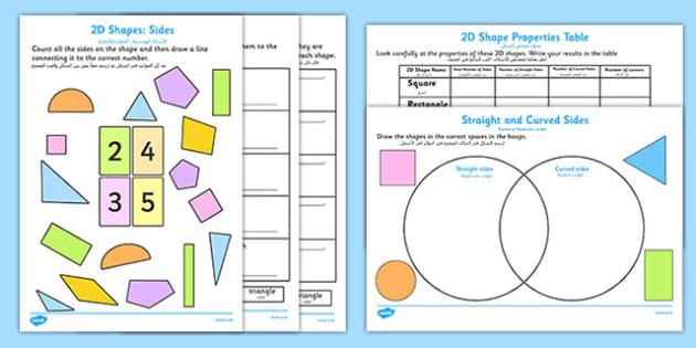 Properties of 2D Shapes Activity Sheets Arabic Translation - arabic, 2d, shapes, activity, maths, worksheet