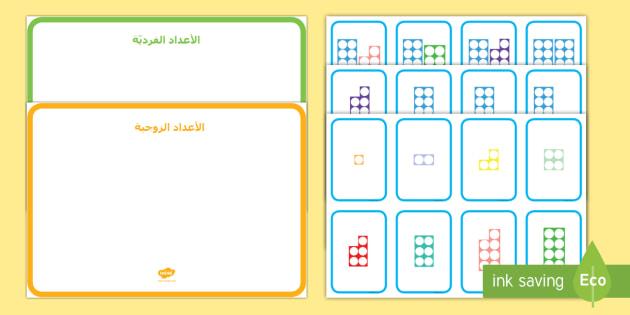 نشاط فرز الأشكال حسب الأعداد الفردية