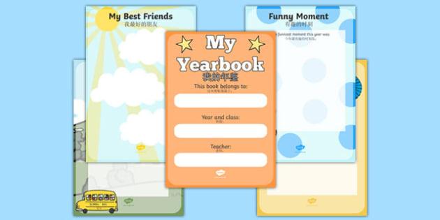 End of Year Scrapbook Mandarin Chinese Translation - mandarin chinese, end of year, scrapbook, scrapbooking, photo, photos, memories, year, final, creative, creativity, scrap book, leaving, school
