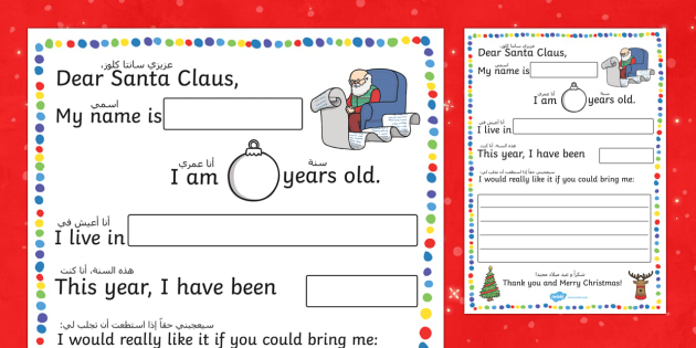 Letter to santa cloze procedure writing template arabicenglish spiritdancerdesigns Image collections