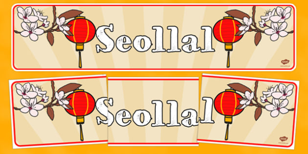 Seollal Display Banner - new year, display banner, display, banner, seollal