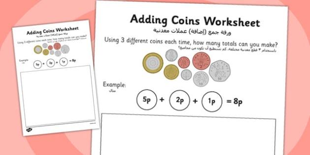 Adding Coins Worksheet Arabic Translation - arabic, adding, coins, worksheet