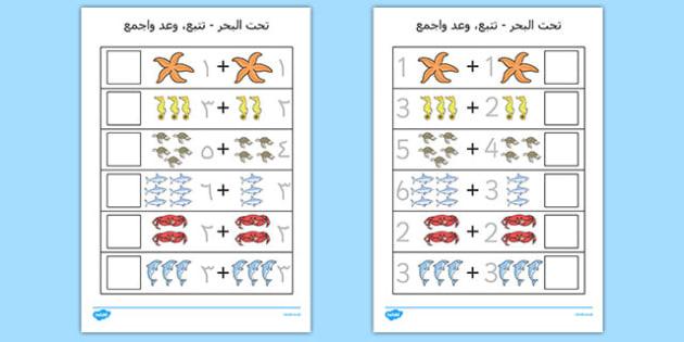 ورقة عمل تحت البحر تتبع احسب واجمع - حساب، جمع، رياضيات،تعليم , worksheet
