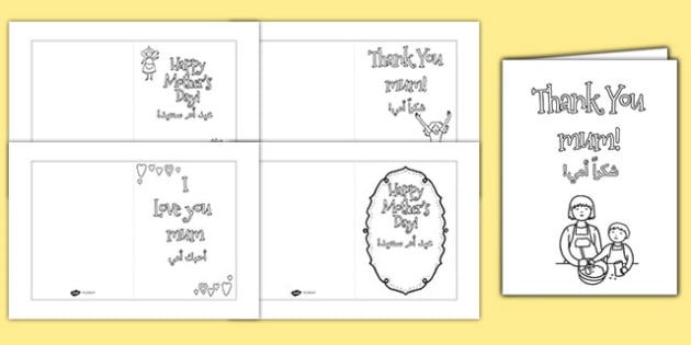 Mother's Day Card Templates Colouring Arabic Translation - arabic, Design, Mother's day card, Mother's day cards, Mother's day activity, Mother's day resource, card, card template, colouring, fine motor skills