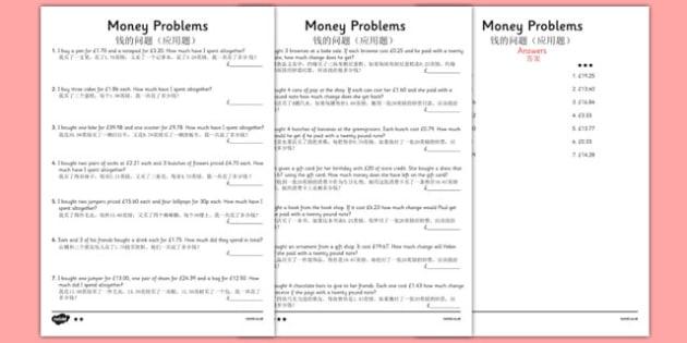 Money Word Problems Mandarin Chinese Translation - mandarin chinese, money, word problems, word, problems, worksheets