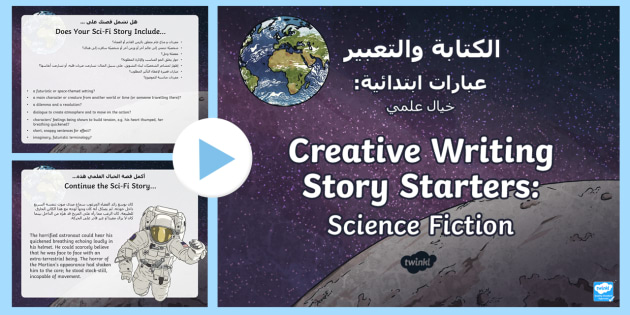 creative authoring products practice fiction