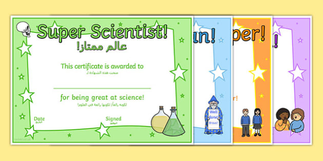 End of Year Award Certificates Arabic Translation - arabic, reward, awards, end of term