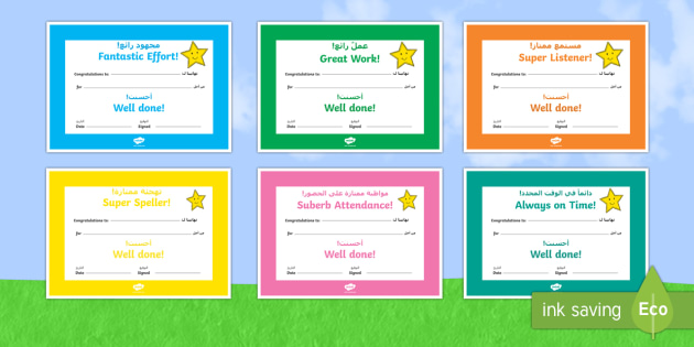 Arabic awards and certificates primary resources page 1 end of termterm time award certificates arabicenglish yadclub Choice Image