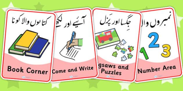 Urdu Classroom Signs - Urdu, classroom signs, signs, book corner, reading area, classroom areas