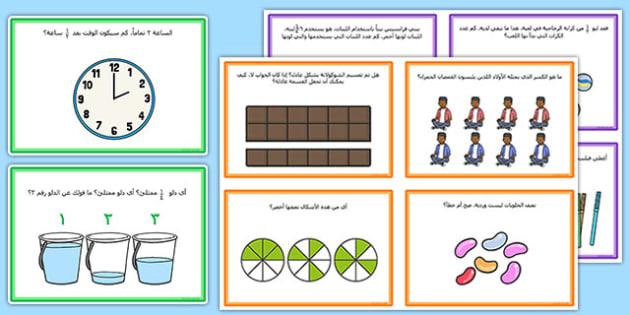 بطاقات تحدي الكسور - الكسور، رياضيات، نشاطات، موارد، وسائل، تعلم