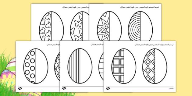أوراق بيضة عيد الفصح للتناظر - تناظر، تماثل، عيد الفصح