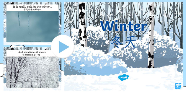 all about winter powerpoint english mandarin chinese winter