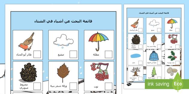 9239f141dc71e قائمة بحث عن أشياء في الشتاء - الشتاء، فصل الشتاء، فصول السنة، عربي