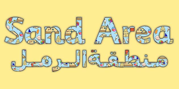 Sand Area Display Lettering Arabic Translation