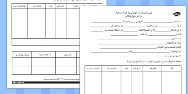 استمارة أولية بيانات التلميذ عربي
