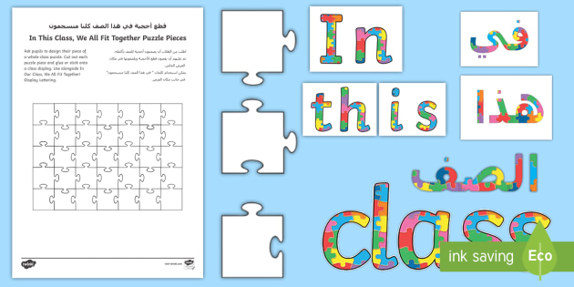Middle East In This Class, We All Fit Together Display Pack Arabic/English - Puzzle, Back To School, First Day, New School, UAE, Dubai, New Class